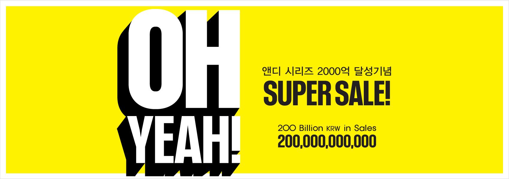 앤디 2000억 달성