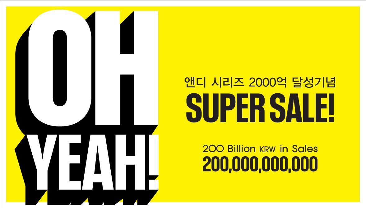 앤디시리즈 2000억 달성 기념SUPER SALE